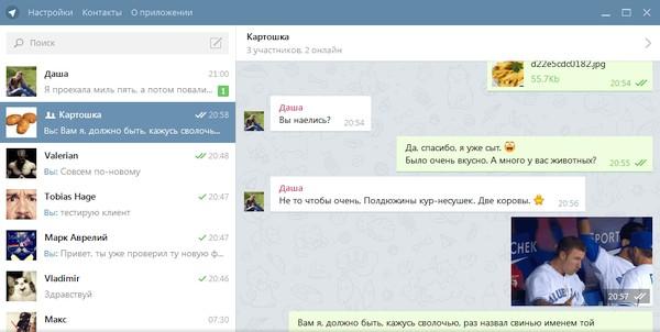 Telegram 0.10.16 Portable