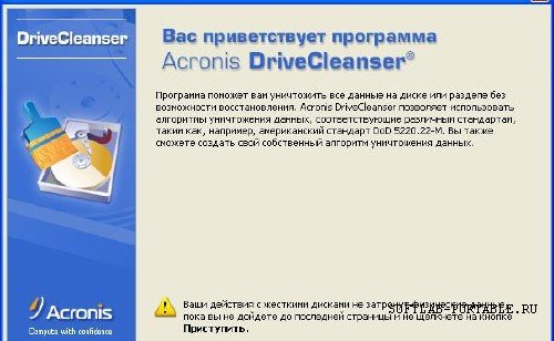 Acronis Drive Cleanser 6.0.412 Rus