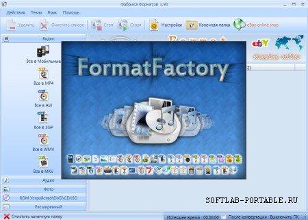 FormatFactory 4.10.5 Portable