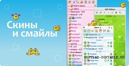 QIP 4.0.9395 Portable