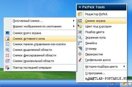 PicPick Tools 5.0.7 Portable