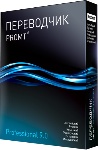 PROMT Pro 18 Portable