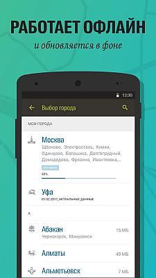 2ГИС: справочник и навигатор (Android)
