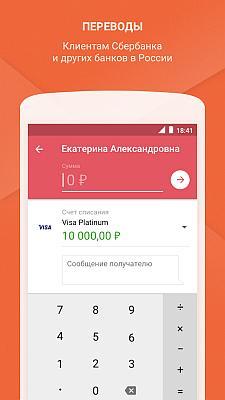 Сбербанк Онлайн (Android)