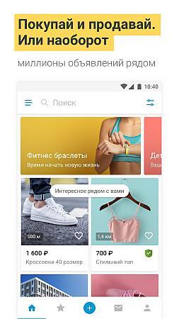 Юла – объявления поблизости (Android)