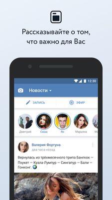 ВКонтакте (Android)