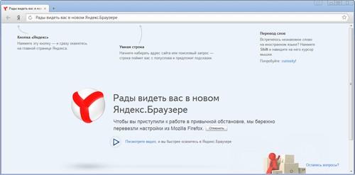 Яндекс Браузер 19.10.0.1522 Final Portable